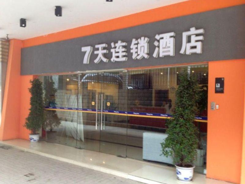 7 Days Inn Hengyang Jiefang Avenue Lianhu Plaza Branch, Hengyang
