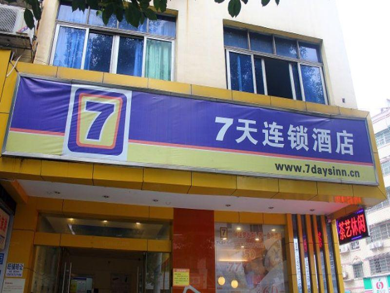 7 Days Inn Hengyang Jiefang West Road Nanhua University Branch, Hengyang