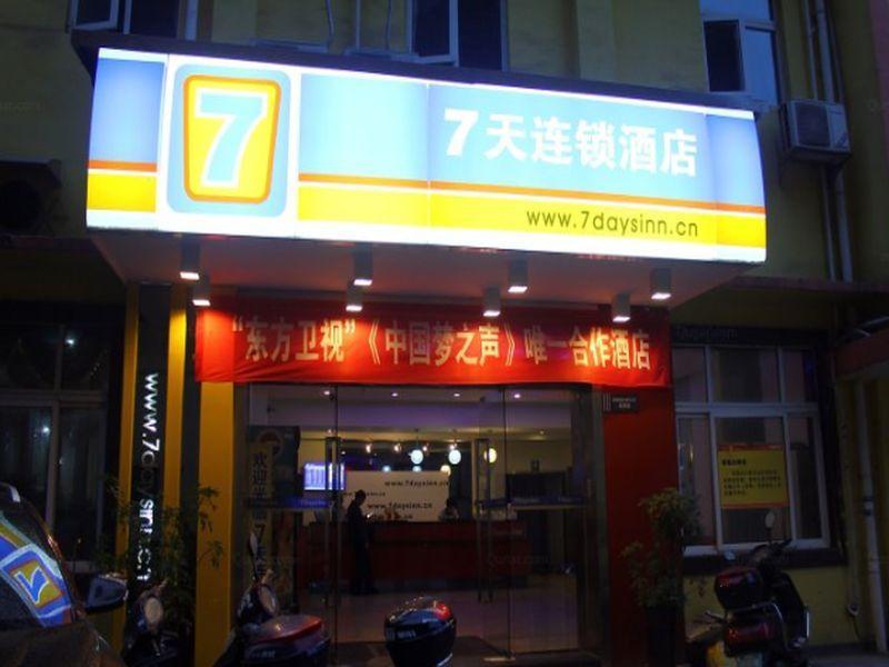 7 Days Inn Hengyang Jiefang Avenue Yanjiang Branch, Hengyang