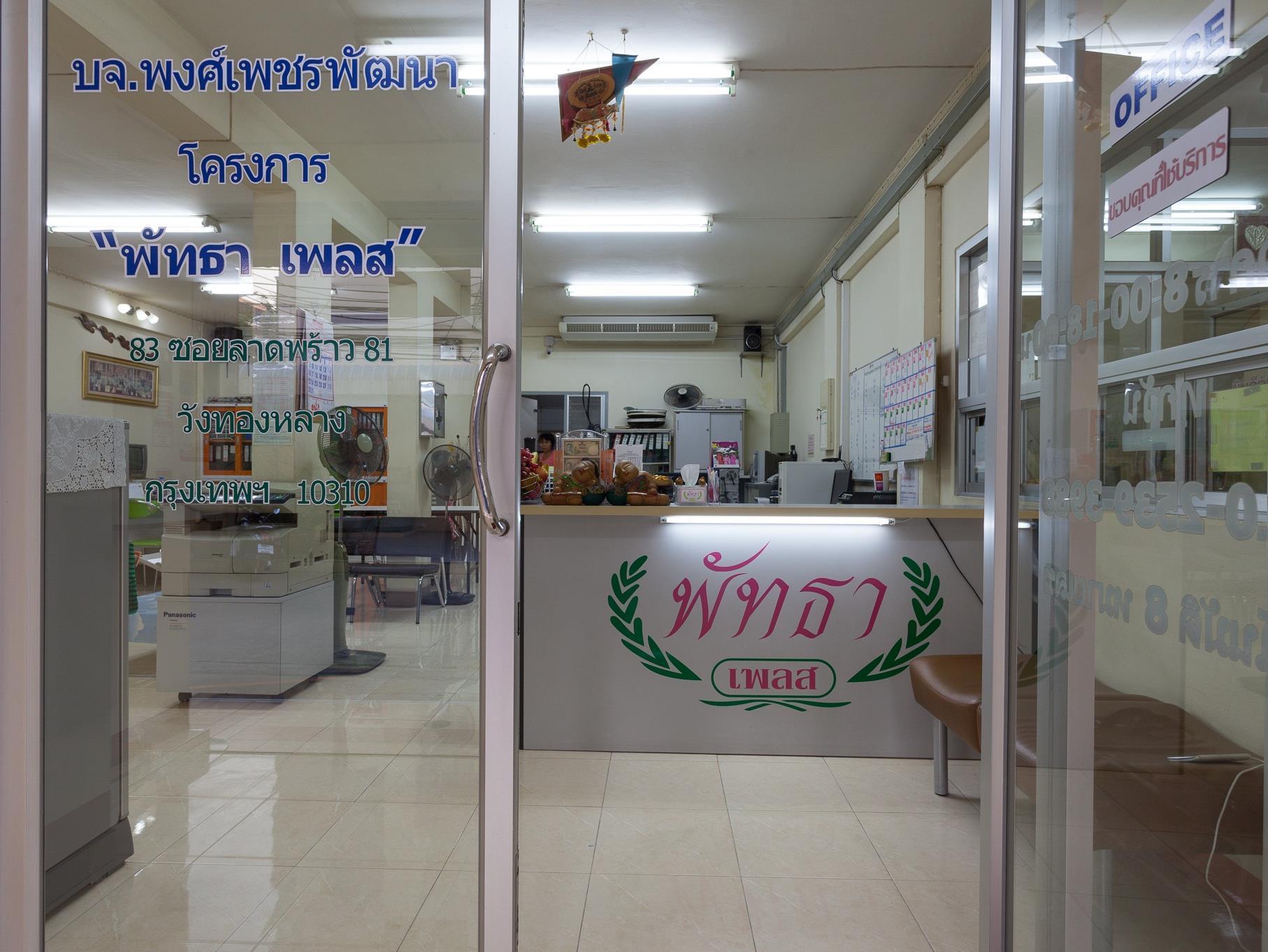 PattaPlace, Wang Thonglang