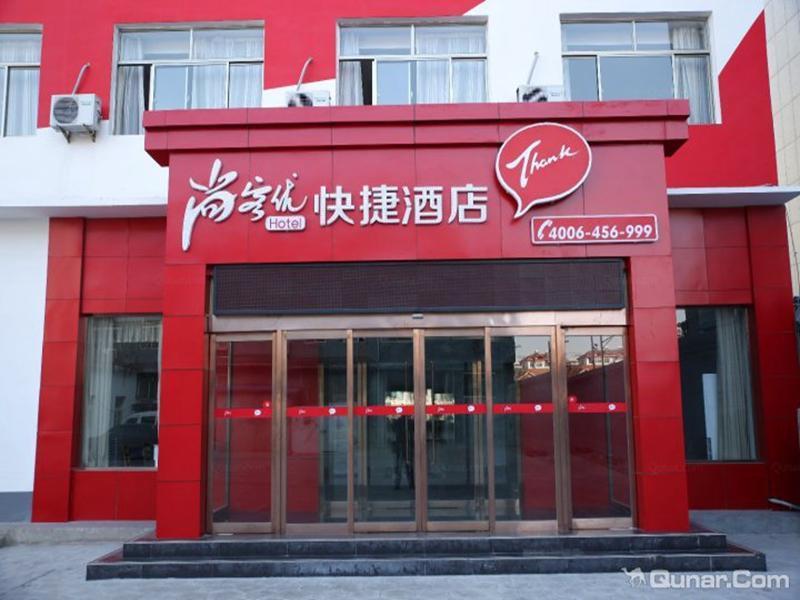 Thank Inn Plus Hotel Changzhi XiangYuan Kaiyuan East Street, Changzhi
