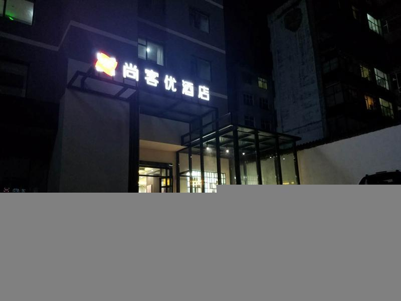 Thank Inn Plus Hotel Linfen YaoDou District Pingyang North Street, Linfen