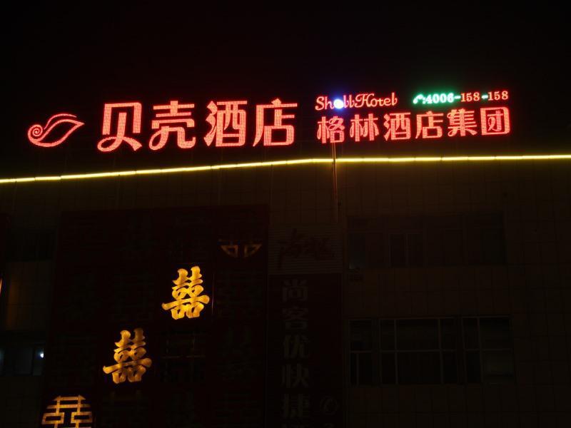Shell Yantai Youth South Road Ludong University Hotel, Yantai