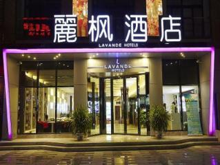 Отель Lavande Wuhan Wujia Mountain Branch