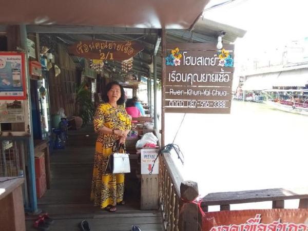 Ruen Khun Yai Chua Homestay 2 Amphawa