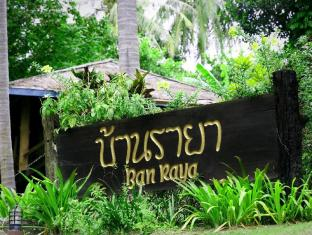 Ban Raya Resort and Spa Phuket - Exterior