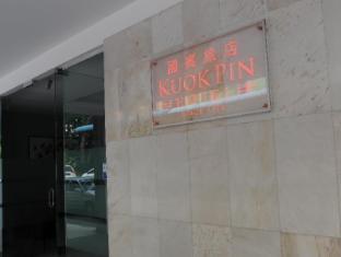 庫克平酒店