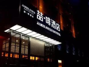 James Joyce Coffetel Shanghai Hongqiao Airport and National Convention Center Branch