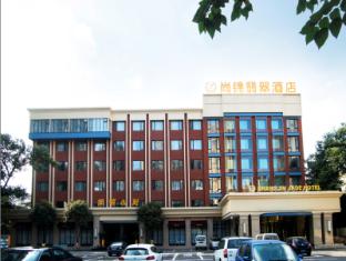 /shangjin-jade-hotel/hotel/chengdu-cn.html?asq=5VS4rPxIcpCoBEKGzfKvtBRhyPmehrph%2bgkt1T159fjNrXDlbKdjXCz25qsfVmYT