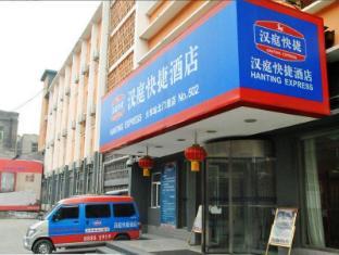 Hanting Hotel Xian Railway Station Branch