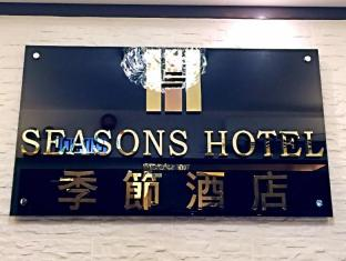 โรงแรมซีซั่น