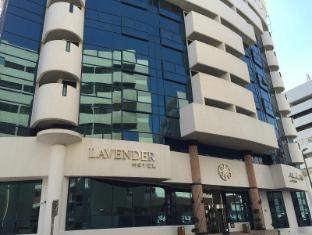 라벤더 호텔