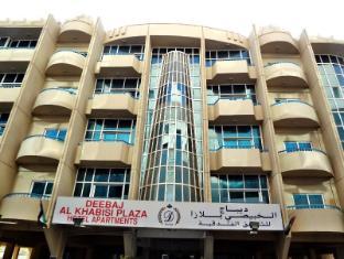 디바즈 알 카비시 프라자 호텔