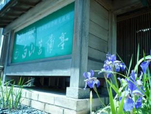 Yunoyado Hakusan Shoubutei