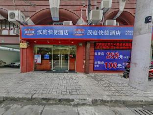 Hanting Hotel Shanghai Middle Sichuan Road Branch