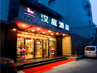 Hanting Hotel Beijing Xidan Shopping Mall Branch