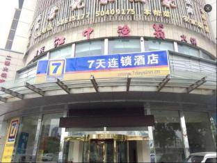 7 Days Inn Shanghai Pilot FTZ North Door Subway Station Branch
