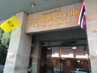 방콕 시티 인 호텔  방콕 - 호텔 외부구조