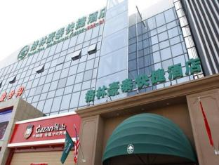 GreenTree Inn Beijing Changping District Huilongguan Pingxifu Metro Station Express Hotel