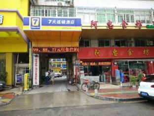 7 Days Inn Xiamen Railway Station Jinbang Road Branch