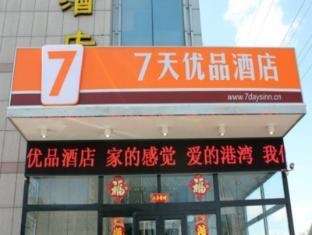 /7-days-premium-rongcheng-train-station-branch/hotel/weihai-cn.html?asq=jGXBHFvRg5Z51Emf%2fbXG4w%3d%3d