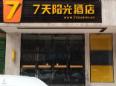 7 Days Inn Chongqing Dianjiang Changan New Culture City Branch