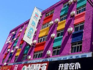 Pai Hotel Beijing Wangjing Branch