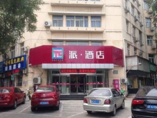 Pai Hotel Beijing Shijingshan Bajiao Amusement Park Subway Branch