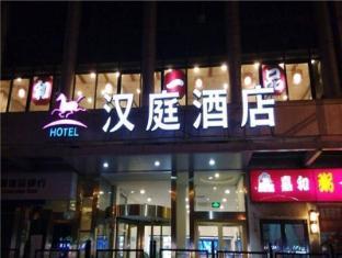 Hanting Hotel Beijing Shilipu Huatang Branch