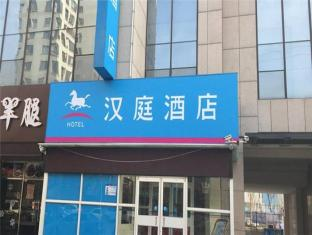 Hanting Hotel Beijing Changying Branch