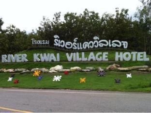 /river-kwai-village-hotel/hotel/sai-yok-kanchanaburi-th.html?asq=jGXBHFvRg5Z51Emf%2fbXG4w%3d%3d