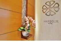 Harbour Hotel: