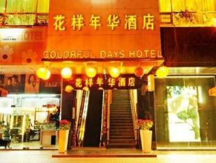 Colorful days hotel Guangzhou - Entrance