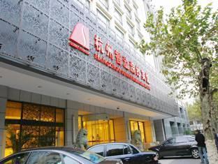 Sunny Huansha Hotel Hangzhou - Hotel Facade