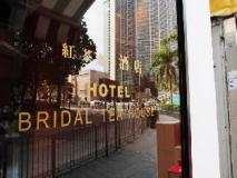 Bridal Tea House Hung Hom Winslow Hotel: entrance