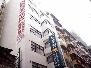 紅茶館酒店 - 大角咀利得街店 香港 - 外觀/外部設施