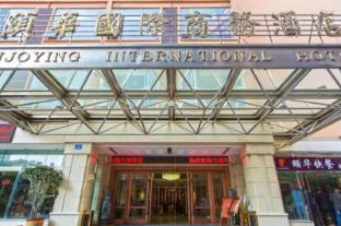 /enjoying-international-hotel/hotel/kunming-cn.html?asq=jGXBHFvRg5Z51Emf%2fbXG4w%3d%3d