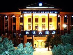 Ningbo Haiju Grand Hotel | Hotel in Ningbo