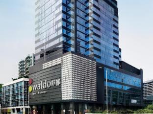 ワルド ホテル マカオ - ホテルの外観
