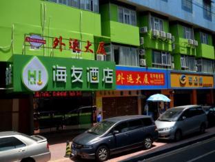 Hi Inn Guangzhou Fenghuang Xincun Branch