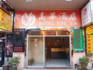 호텔 코우 바