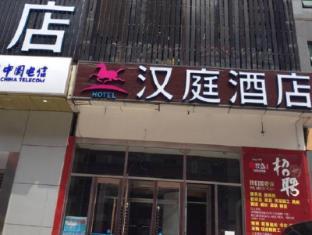Hanting Hotel Beijing Golden Resources Branch