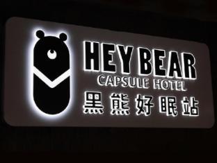 헤이 베어 캡슐 호텔