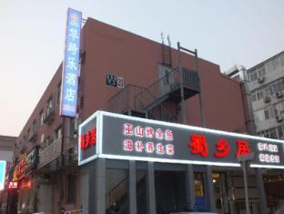 Beijing Huaqile Hotel