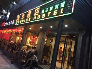 Beijing Sunrise Hostel