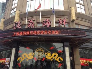 Shanghai Fisherman Holiday Inn