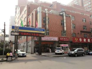 7 Days Inn Beijing South Railway Station South Square Shazikou Branch