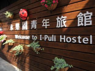 I-Puli Hostel