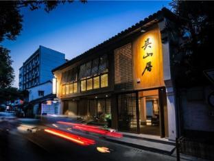 Wu Shan Ju Hangzhou Hefang Street Hotel