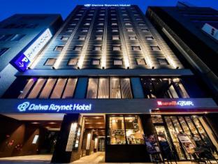 /daiwa-roynet-hotel-kokura-ekimae/hotel/kitakyushu-jp.html?asq=jGXBHFvRg5Z51Emf%2fbXG4w%3d%3d